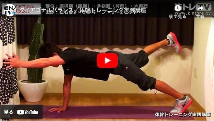 【動画】ダイアゴナルのやり方