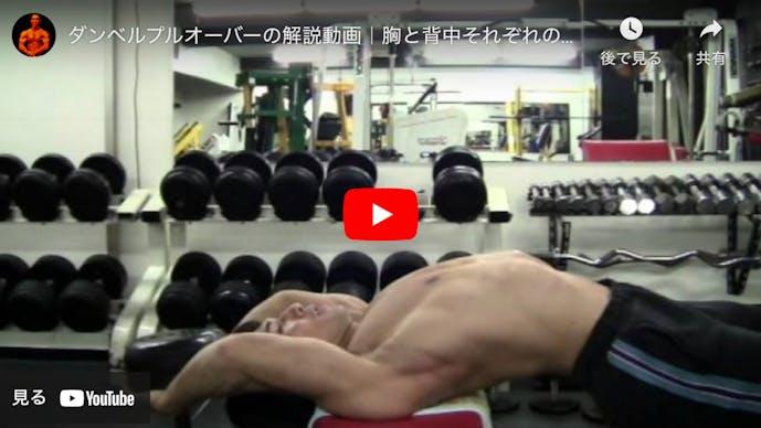 【動画】ダンベルプルオーバーのやり方