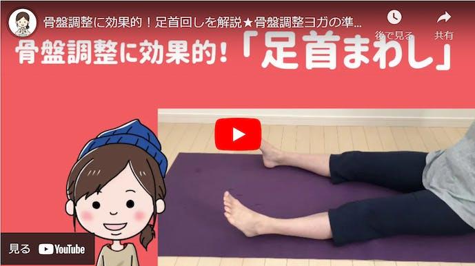 骨盤調整できる足首回しのやり方