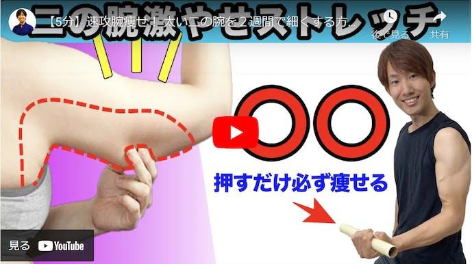 5分で痩せる二の腕のストレッチ動画