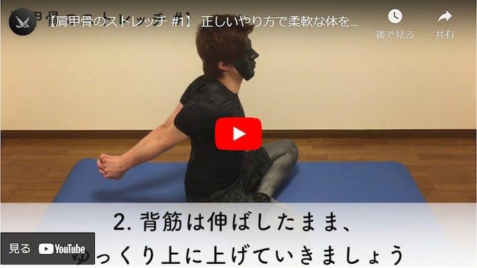 肩甲骨周辺をほぐすストレッチ動画