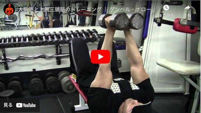 【動画】ダンベル・ナローベンチプレスのやり方