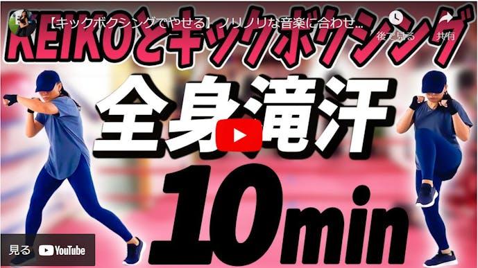 痩せるキックボクシング動画