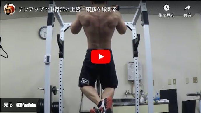 【動画】チンアップの正しいやり方を解説