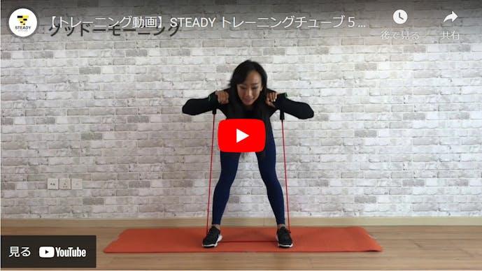広背筋を鍛えるチューブトレーニンググッドモーニング