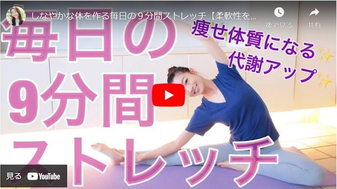 ストレッチ動画チャンネル石井亜美AmiIshii
