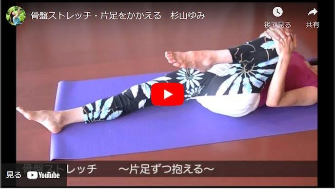 股関節を伸ばす膝抱えストレッチ