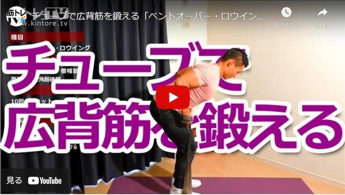 広背筋を鍛えるチューブトレーニングベントオーバーローイング