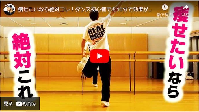 痩せるダンス動画