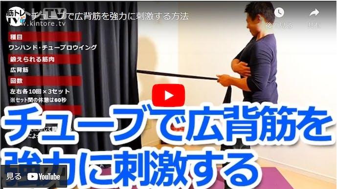 広背筋を鍛えるチューブトレーニングワンハンドロウイング