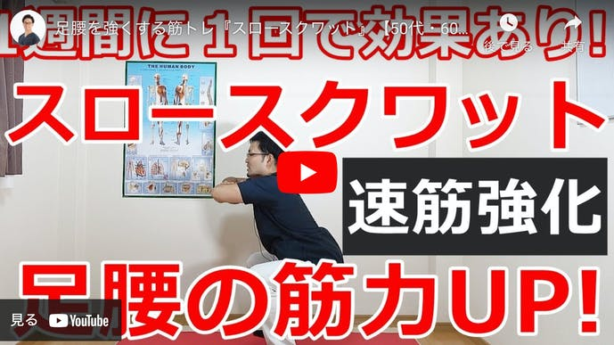 【動画】スロースクワットのやり方