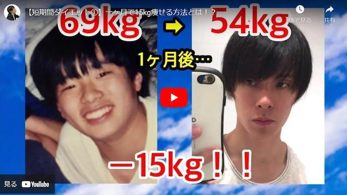 1ヶ月で痩せる方法