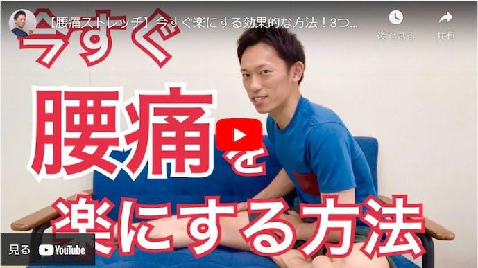 ストレッチ動画チャンネルたっかー TAKKAR