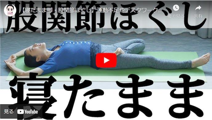 寝る前の股関節のヨガストレッチ
