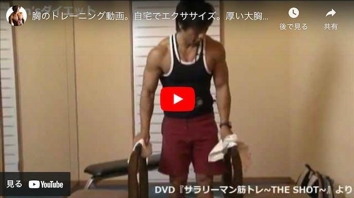 【動画】椅子で行うディップスのやり方