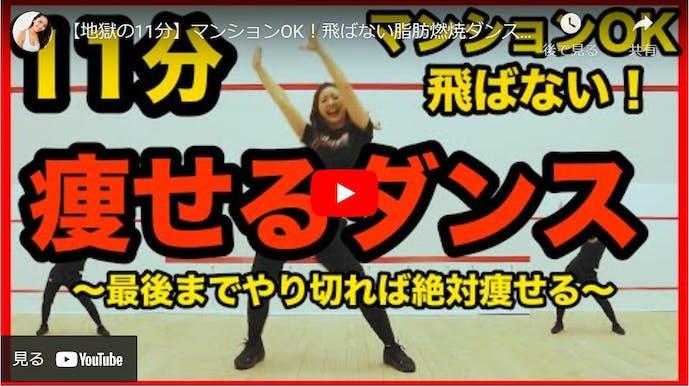 痩せるダンストレーニング動画