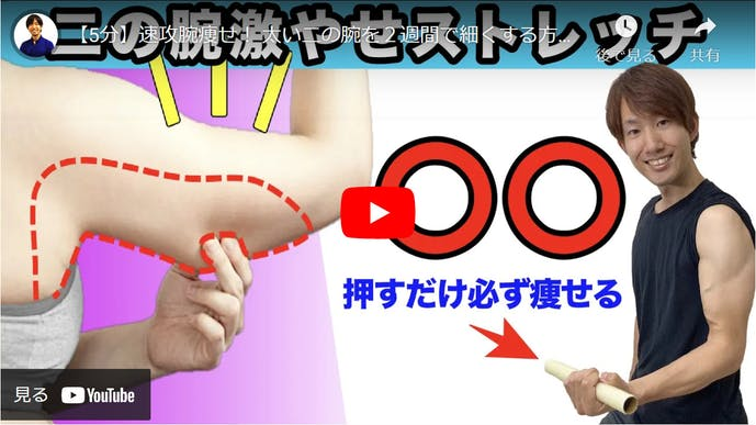 上腕二頭筋を伸ばすストレッチ
