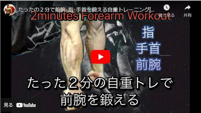 たったの2分で前腕・指・手首を鍛える自重トレーニング