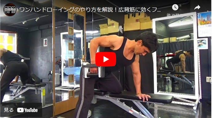 巻き肩を改善する筋トレワンハンドローイング