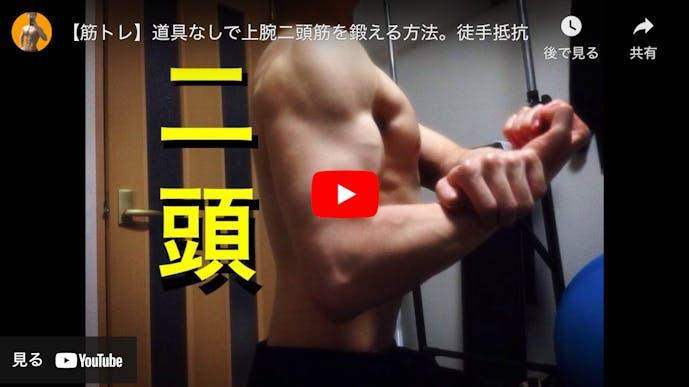【動画】パームカールの正しいやり方