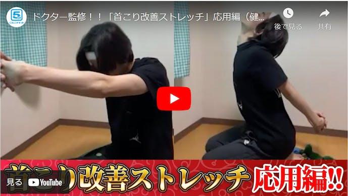 姿勢改善に効果的な首のストレッチ