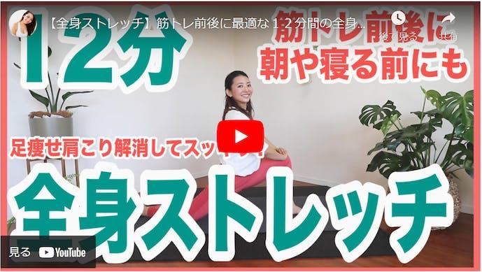 ストレッチ動画チャンネルMarina Takewaki