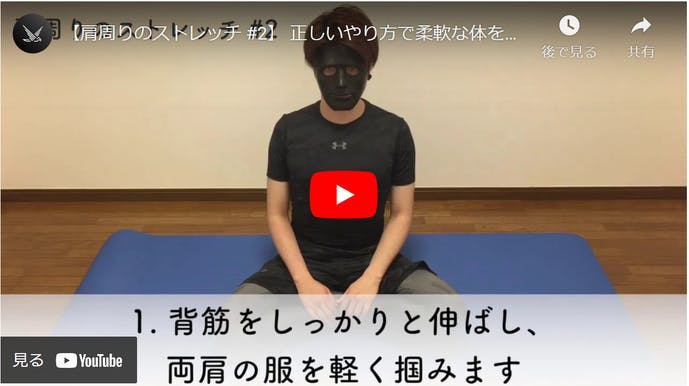 肩甲骨をまわすストレッチ動画
