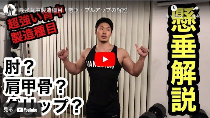 【動画】プルアップの正しいやり方