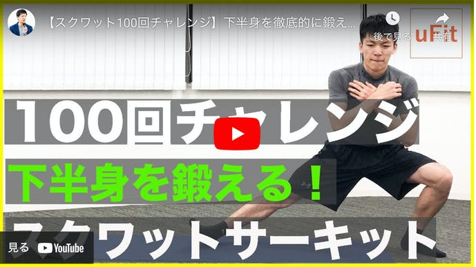 【動画】スクワットサーキットのやり方