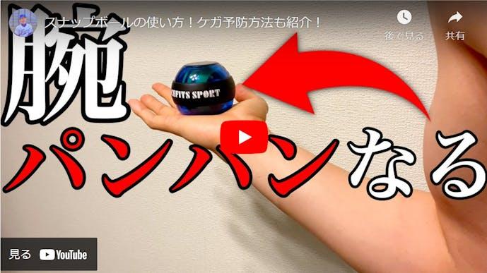 スナップボールで手首を鍛える