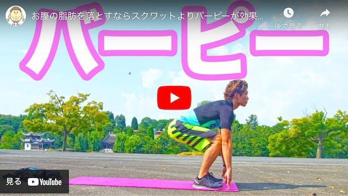 【動画】バーピージャンプのやり方を解説