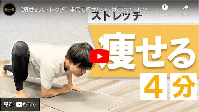 ストレッチ動画チャンネルRIZAP(ライザップ)公式チャンネル