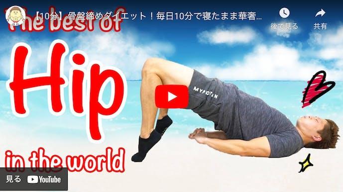 【動画】足やせストレッチのやり方