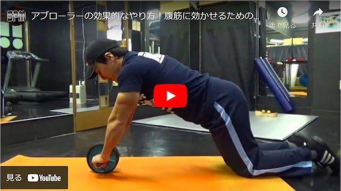 膝コロ(腹筋ローラー)のやり方