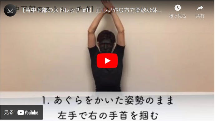背中や脇腹の筋肉を伸ばすストレッチ