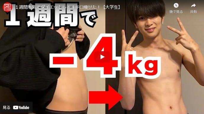 一週間で4キロ痩せた大学生のダイエット方法