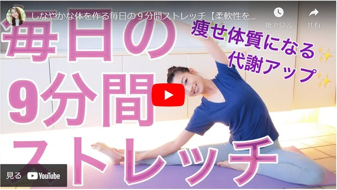 ストレッチダイエット動画