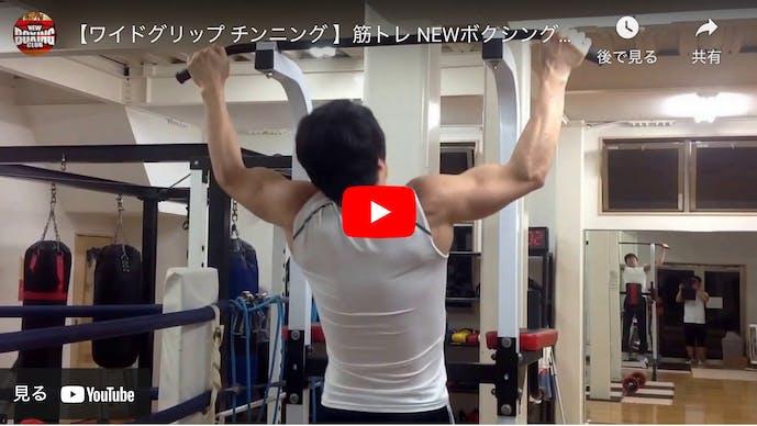 【動画】ワイドグリップチンニングの正しいやり方