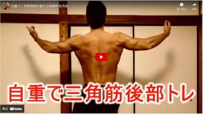 巻き肩を改善する筋トレ仰向けプッシュアップ