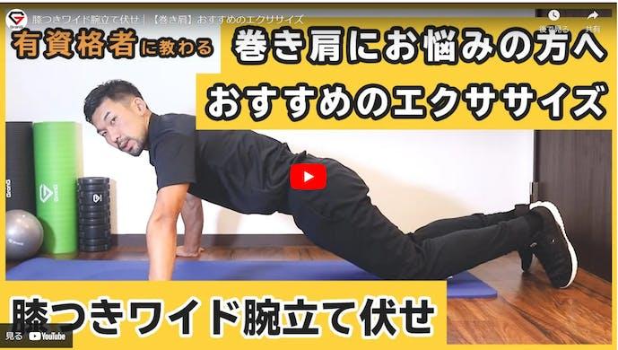巻き肩を改善する筋トレ膝つきワイド腕立て伏せ
