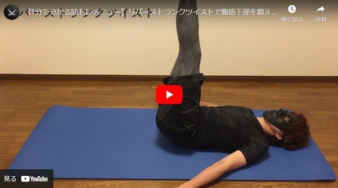 お腹を引っ込めるトレーニングのリバーストランクツイストの動画