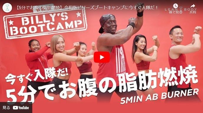 お腹を引っ込めるトレーニングのビリーズブートキャンプの動画
