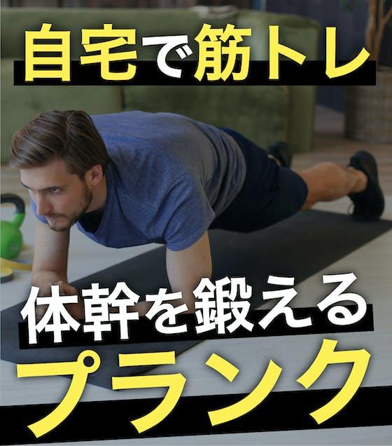 【完全版】プランクの体幹トレーニング18種類|筋トレ初心者も自宅で鍛えよう!