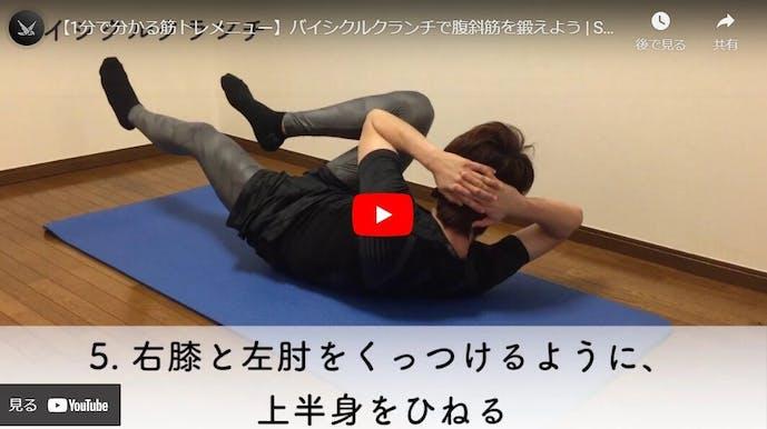 お腹を引っ込めるトレーニングのバイシクルクランチの動画