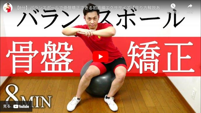 骨盤矯正ダイエットのやり方バランスボールを使ったエクササイズ