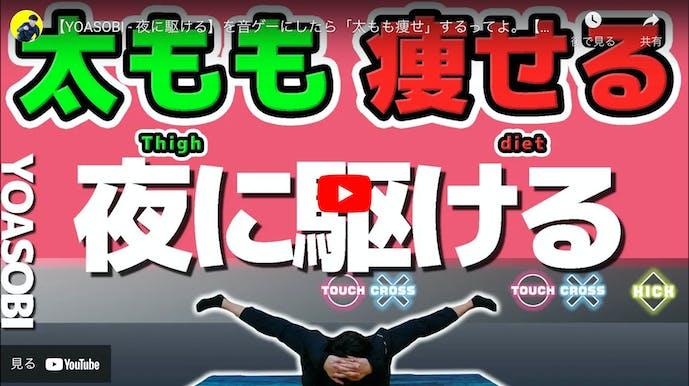 太もも痩せエクササイズ6. 【YOASOBI - 夜に駆ける】を音ゲーにしたら「太もも痩せ」するってよ。【痩せるダンス】