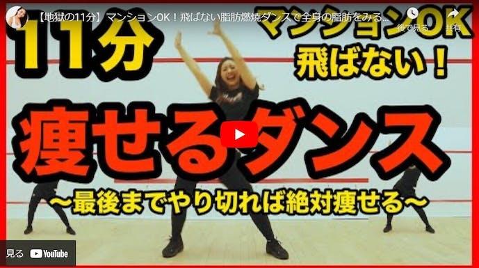 脂肪燃焼ダンスのやり方の動画