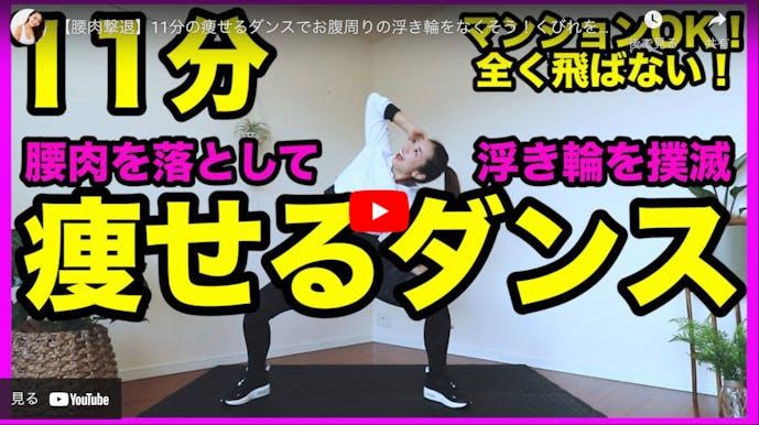 40代の腰回りを細くするエクササイズ【腰肉撃退】11分の痩せるダンスでお腹周りの浮き輪をなくそう!