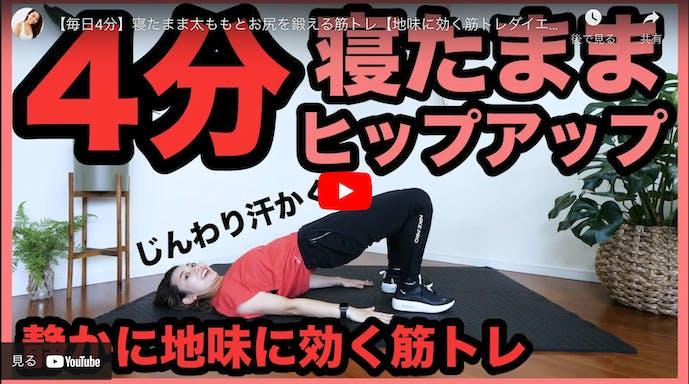 太もも痩せエクササイズ【毎日4分】寝たまま太ももとお尻を鍛える筋トレ【地味に効く筋トレダイエット】