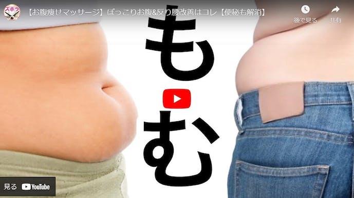 お腹痩せマッサージの動画